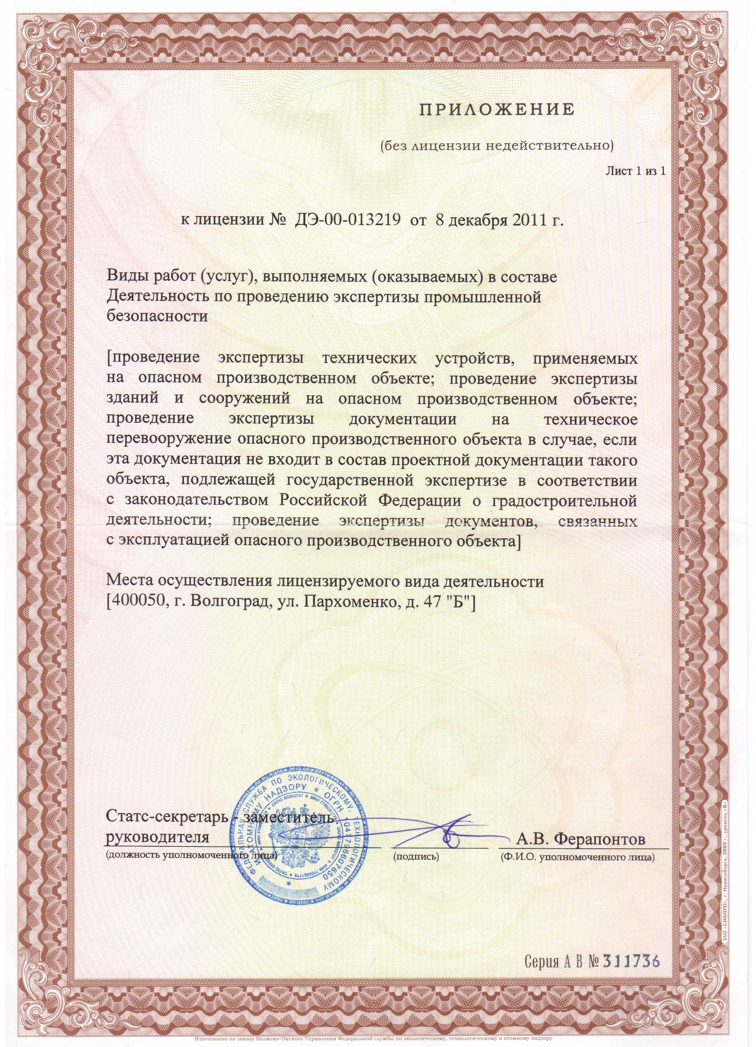 лицензия на строительно техническую экспертизу